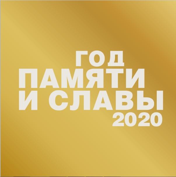 Год Памяти сайт