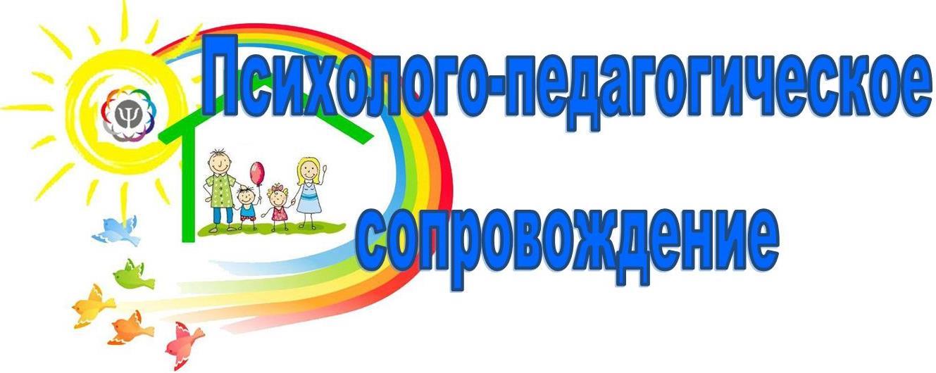 Психолого-педагогическое сопровождение